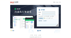Preview of mail.toenec.com.cn