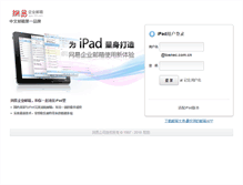 Tablet Preview of mail.toenec.com.cn